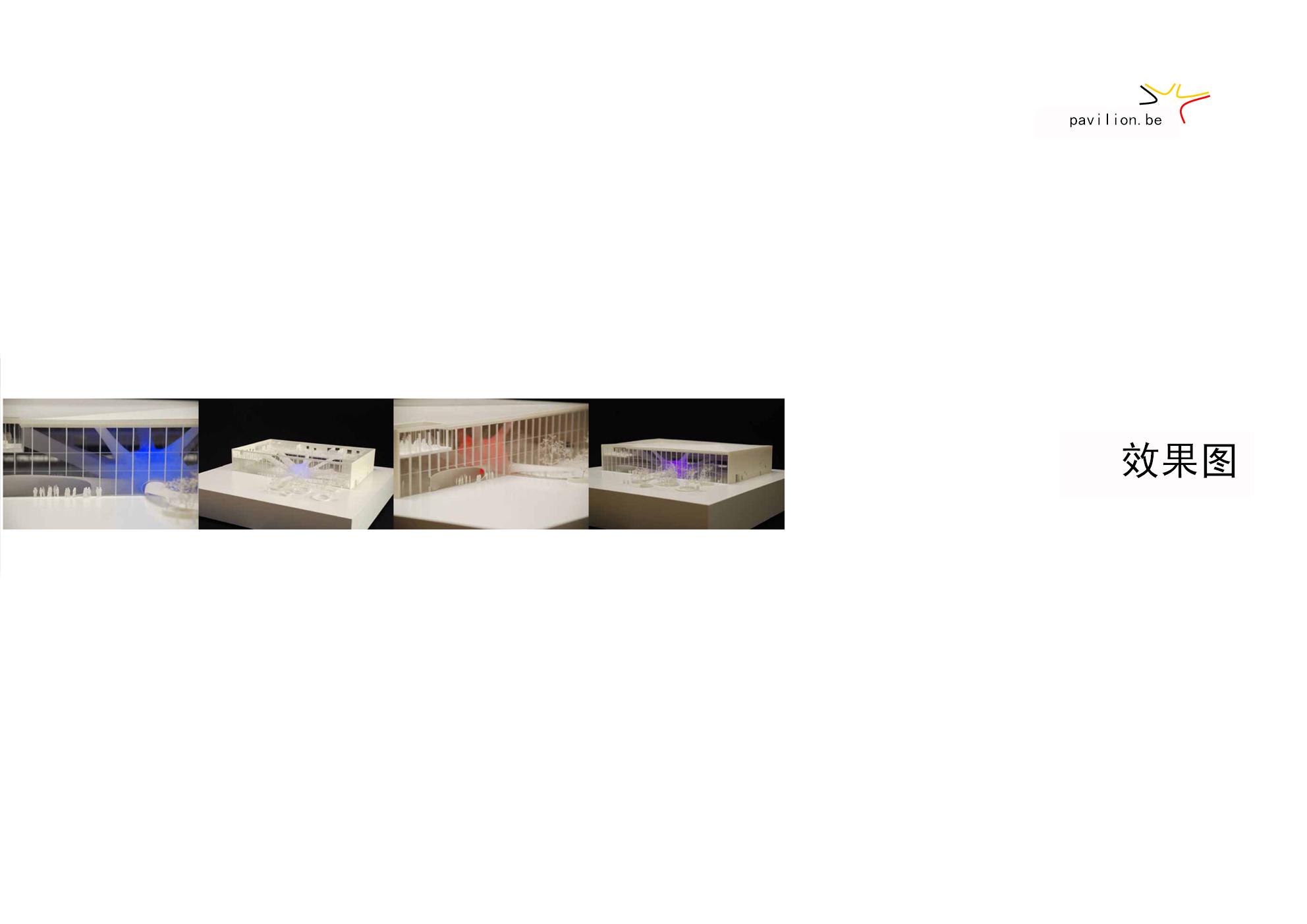 上海世博会比利时馆全套施工图