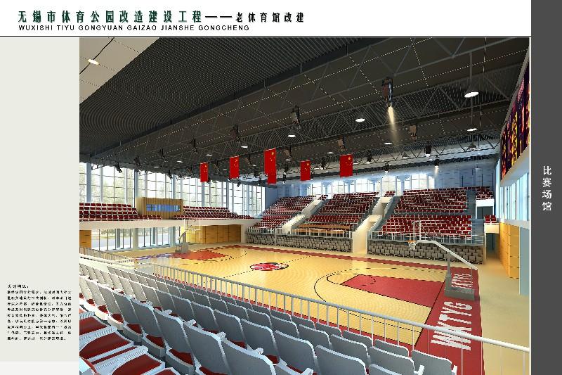 无锡市体育公园改造建设工程——老体育馆改建