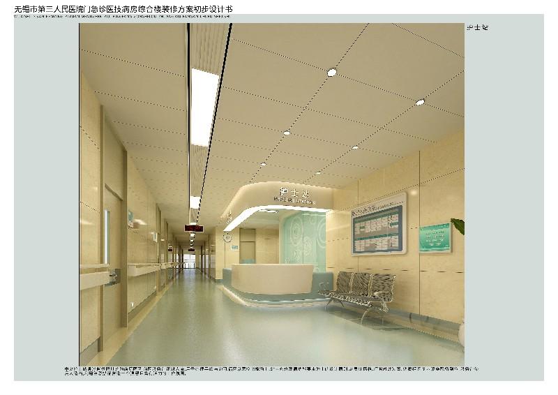 无锡市第三人民医院急诊医技病房综合楼装修方案初步设计